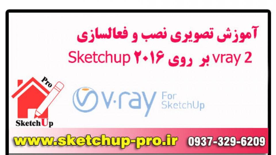 آموزش تصویری نصب و فعالسازی vray 2.00.25 برای Sketchup 2016