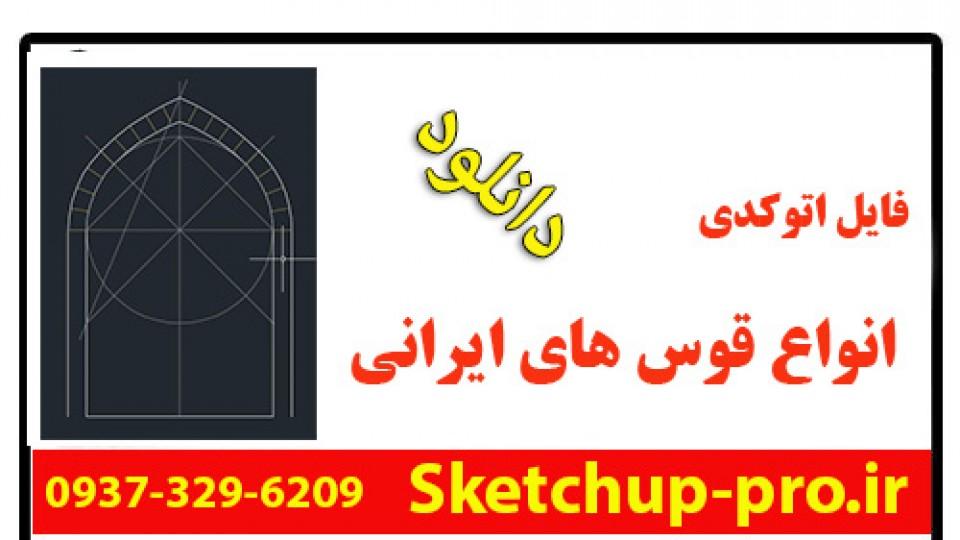 فایل اتوکدی انواع قوس های ایرانی