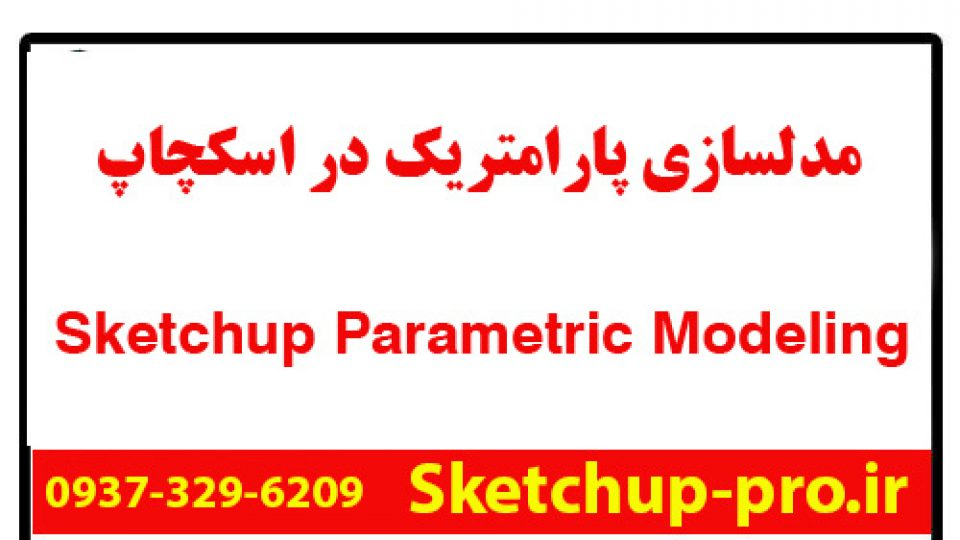 مدلسازی پارامتریک در sketchup