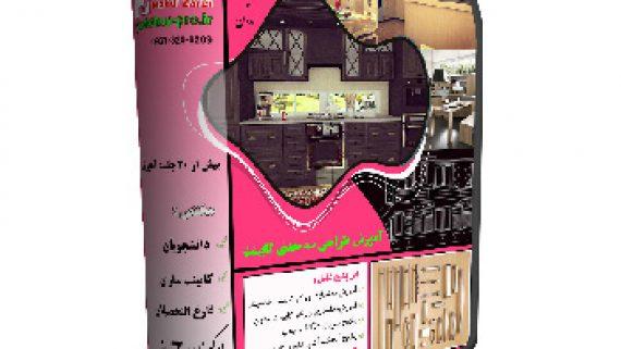 آموزش فارسی طراحی کابینت کلاسیک و مدرن ( مبتدی تا حرفه ای )