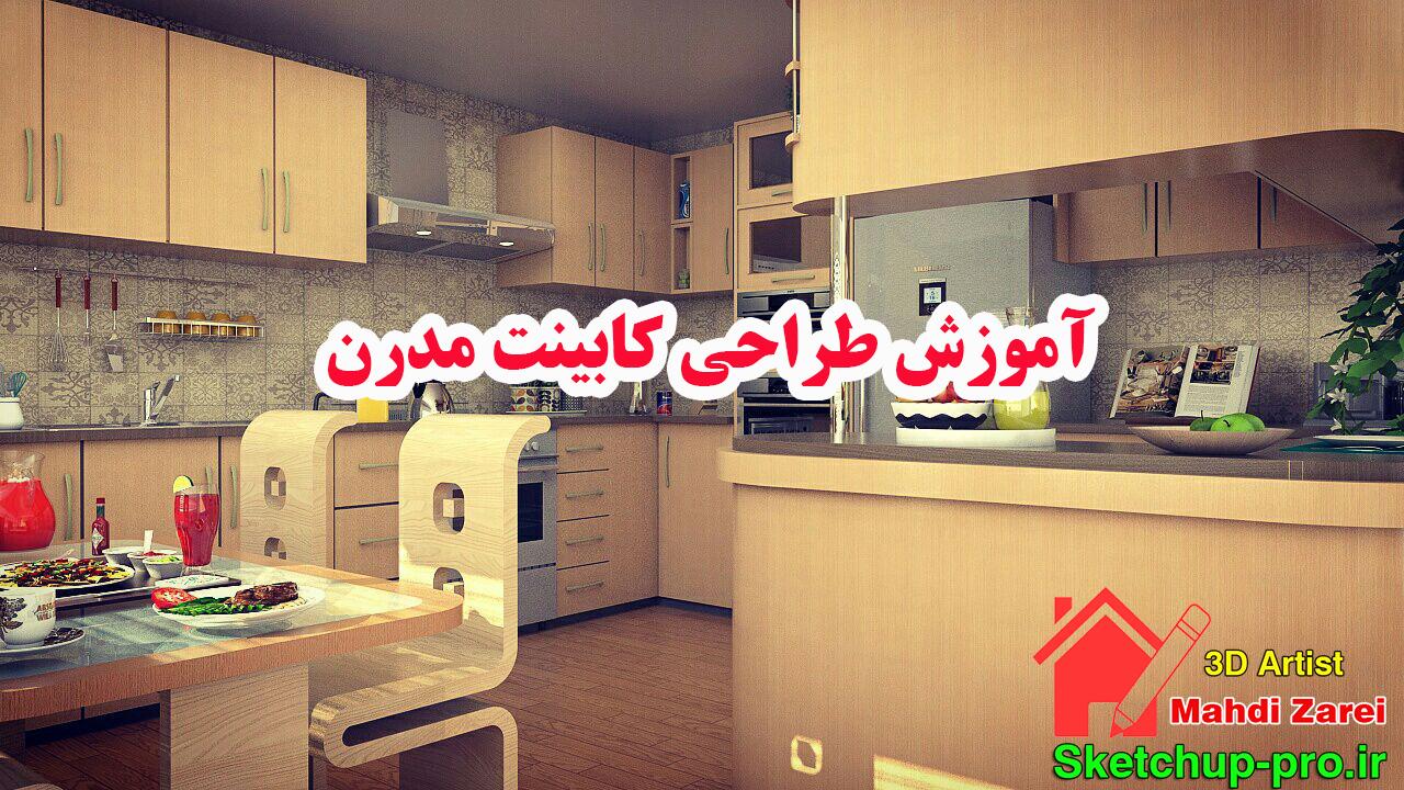 آموزش نرم افزار طراحی کابینت آشپزخانه