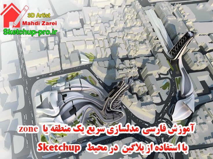 آموزش فارسی پست پروداکشن معماری دز فتوشاپ