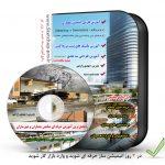 آموزش فارسی انیمیشن معماری با اسکچاپ و Twinmotion | آموزش تکنیک های پست پروداکشن