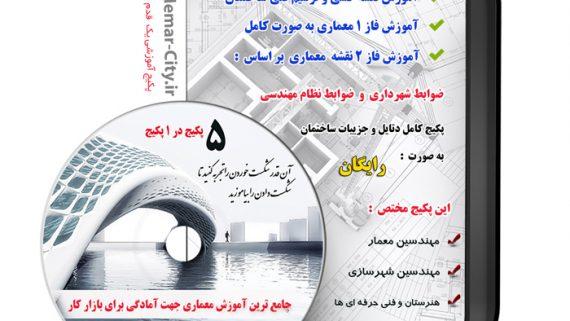 آموزش فارسی انیمیشن معماری