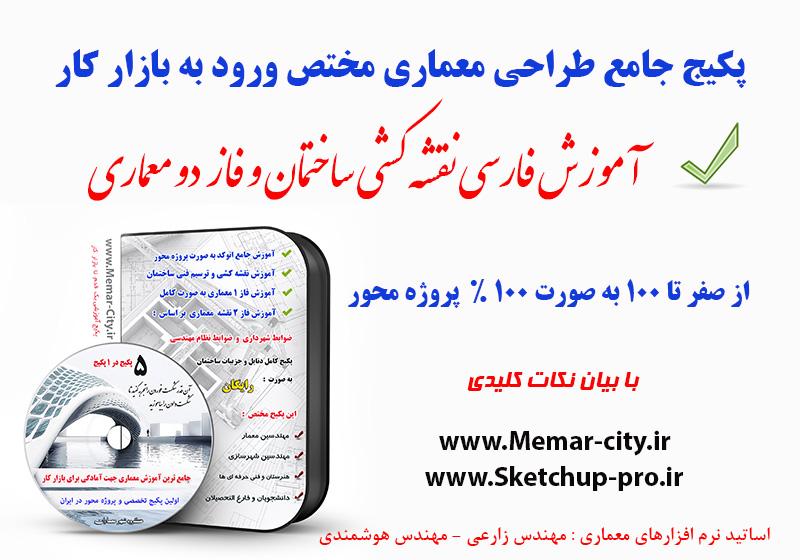آموزش فارسی فاز 2 معماری