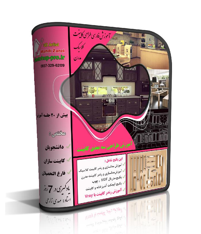 آموزش فارسی طراحی کابینت