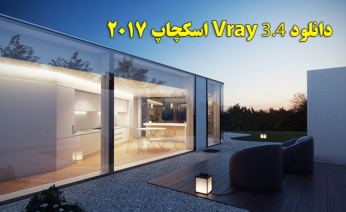 V-Ray-for-SketchUp2