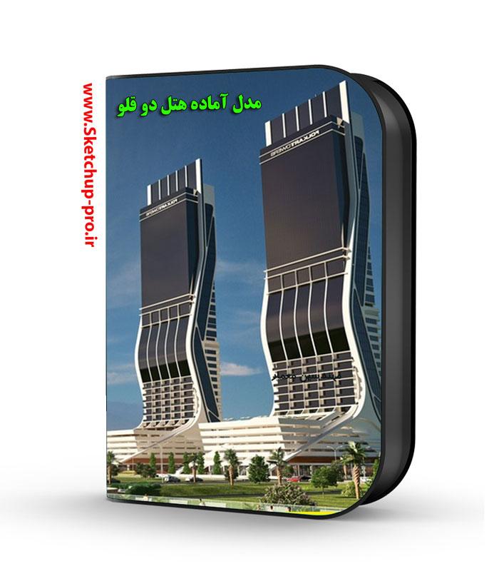 دانلود مدل آماده برج های دوقلو برای اسکچاپ