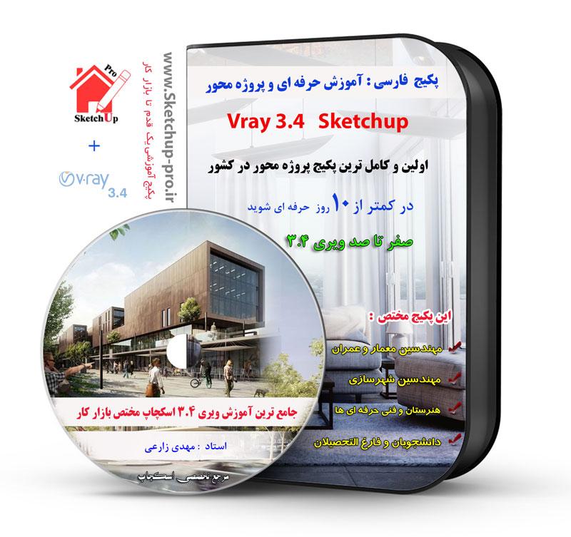 آموزش فارسی Vray 3.4 اسکچاپ