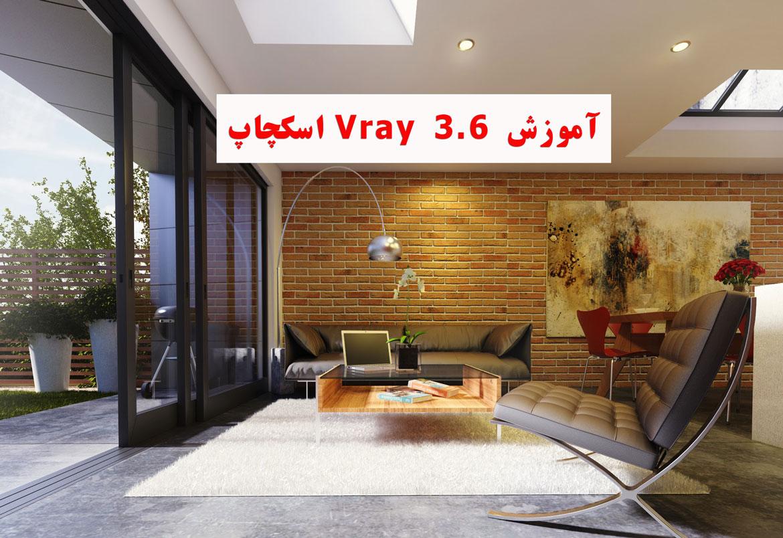 vray3.6
