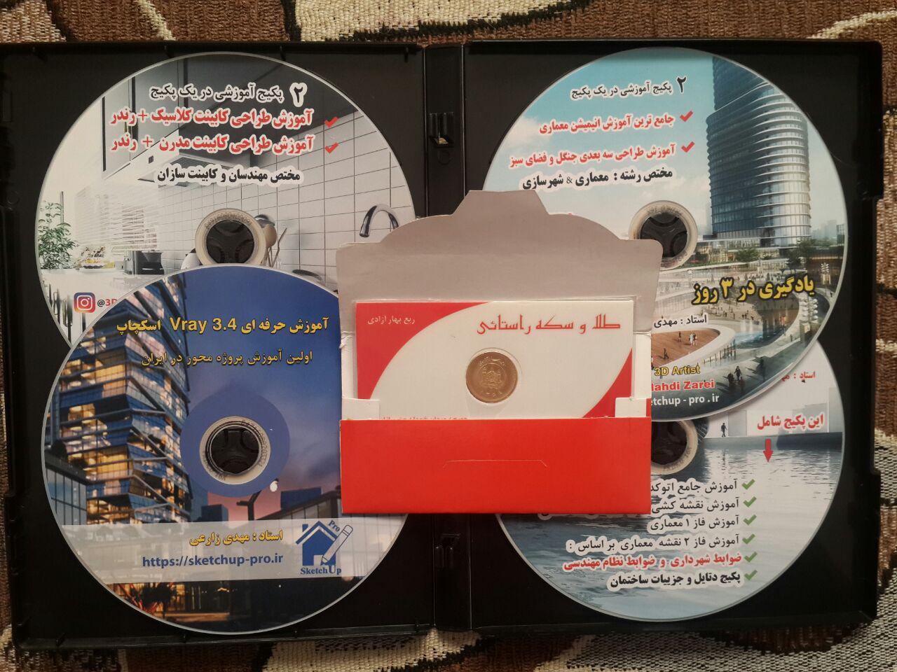 4 ربع سکه بهار آزادی جایزه چهار نفر از خریداران امروز پکیج جامع