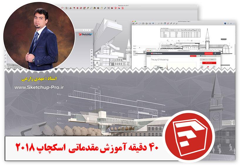 آموزش فارسی اسکچاپ 2018