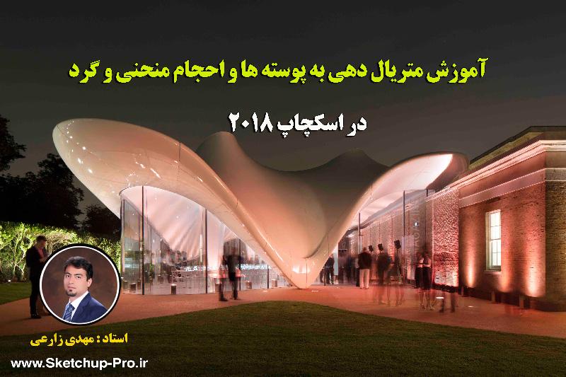 آموزش فارسی متریال دهی در اسکچاپ