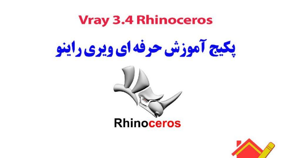 آموزش فارسی ویری راینو