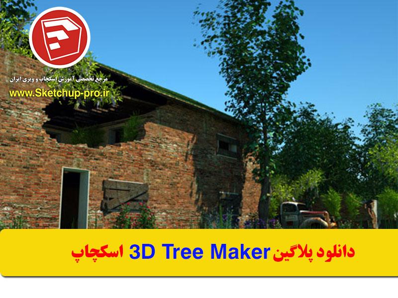 3D Tree Maker - دانلود پلاگین 3D Tree Maker اسکچاپ