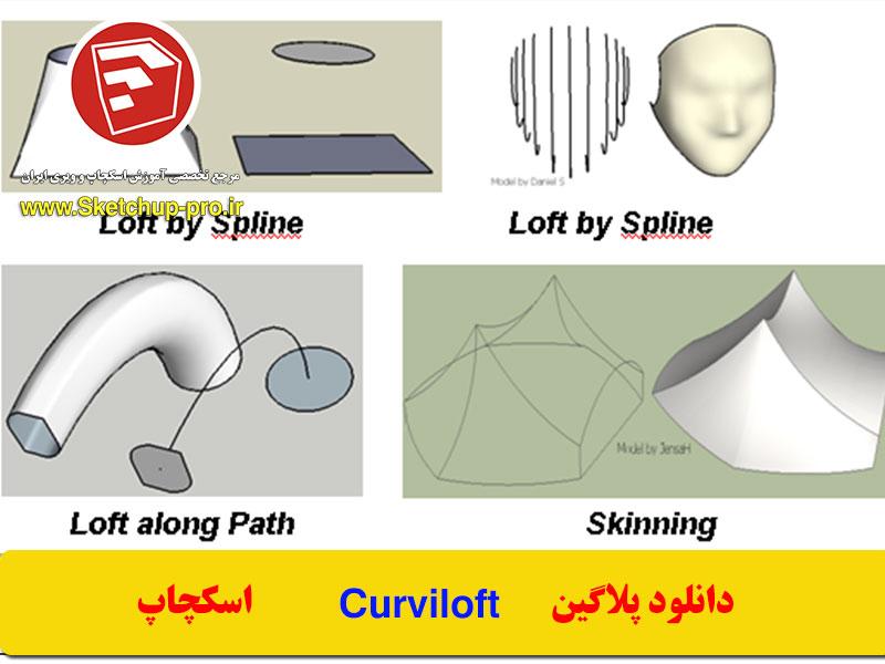 دانلود پلاگین Curviloft اسکچاپ | curviloft plugin for sketchup