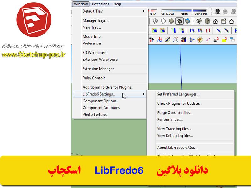 دانلود پلاگین LibFredo6 اسکچاپ   LibFredo6 plugin for sketchup