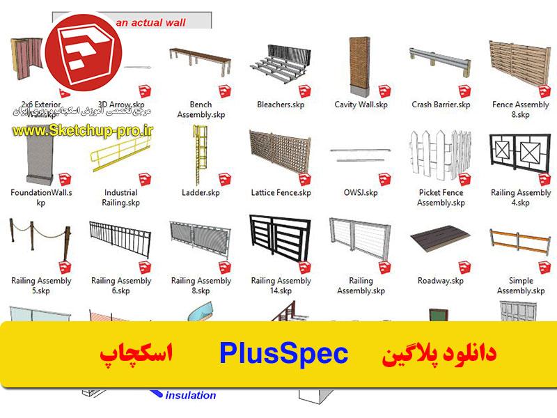 PlusSpec - دانلود پلاگین PlusSpec اسکچاپ