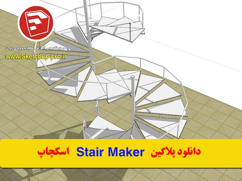 Stair Maker Sketchup - Photos Freezer and Stair Iyashix Com
