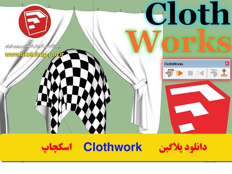 clothwork - دانلود پلاگین ClothWorks اسکچاپ