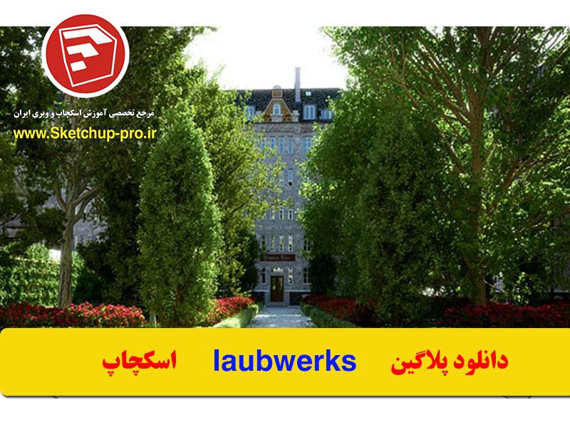 laubwerks - دانلود پلاگین Laubwerk Plant اسکچاپ