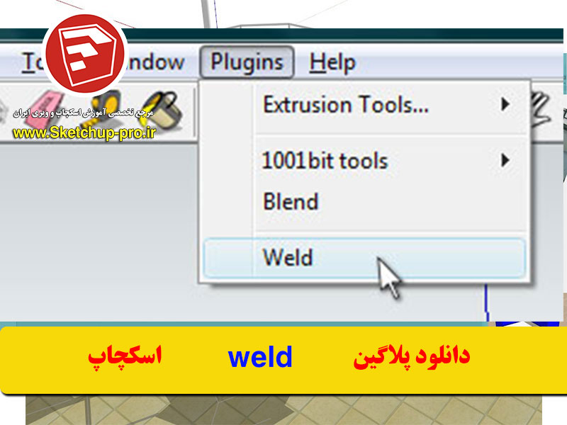 دانلود پلاگین Weld اسکچاپ | download weld plugin for sketchup