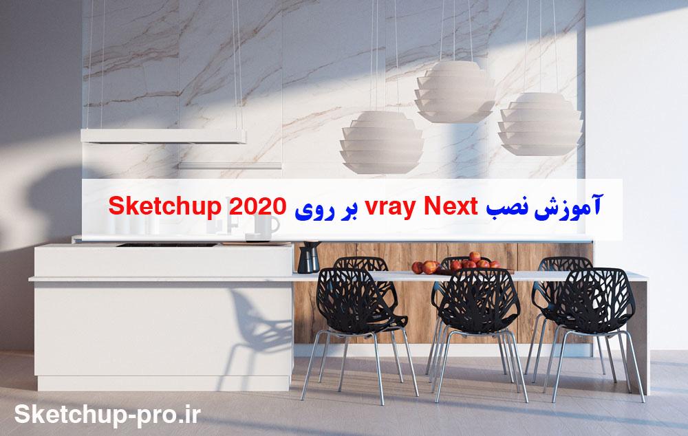 آموزش نصب و فعالسازی Vray next